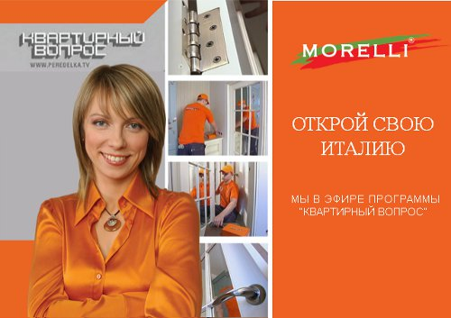 morelli_kvartirnii_vopros.jpg